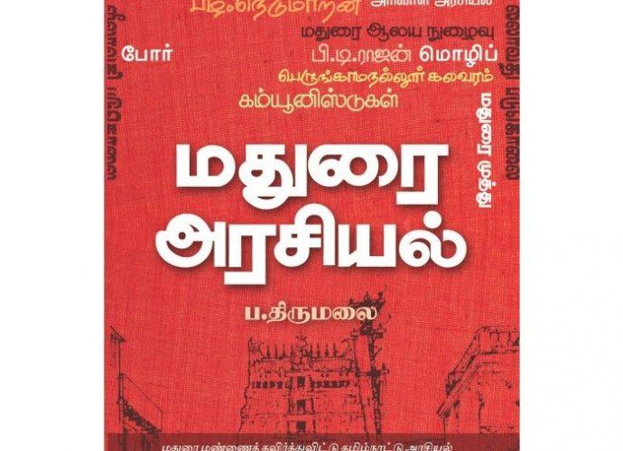 Madurai Arasiyal Book